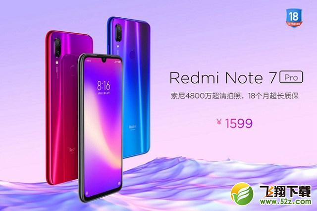 红米note7pro手机使用深度对比实用评测
