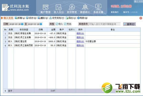 优科流水帐V1.0.0.6 官方版_52z.com
