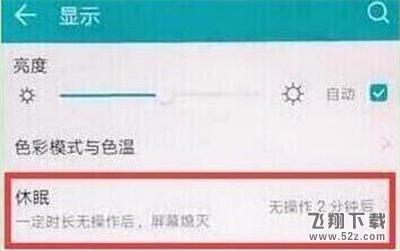 华为nova4e手机设置屏幕常亮方法教程