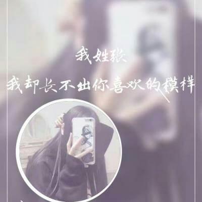 2019女生姓氏头像大全唯美带字 2019女生姓氏头像清新甜美带字图片
