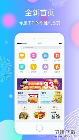 略阳生活宝V2.0.1 苹果版_52z.com
