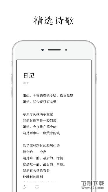 每天读点诗歌V1.1 安卓版_52z.com