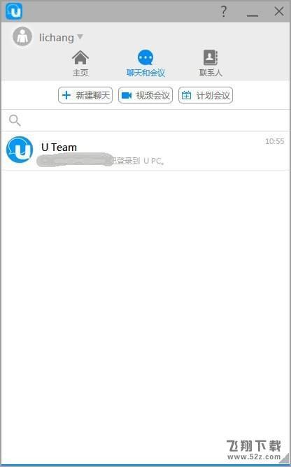 U通讯V4.8.0 官方版_52z.com