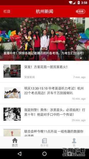 杭州新闻V7.1.0 苹果版_52z.com