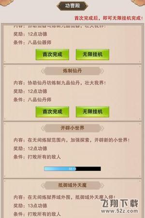 想不想修真无间地狱12功德任务完成攻略_52z.com