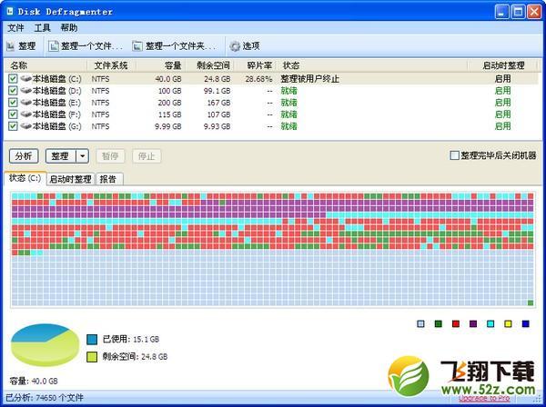 Disk Defragmenter(磁盘碎片整理工具)V5.0.1.52 免费中文版_52z.com