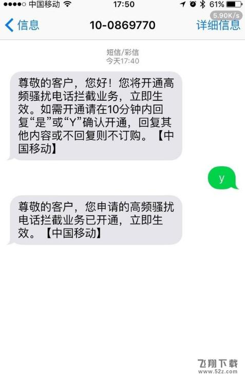 中国移动防骚扰功能免费开通方法教程_52z.com