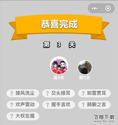 微信《成语小秀才》第3关答案_52z.com