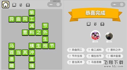 微信《成语小秀才》第5关答案_52z.com