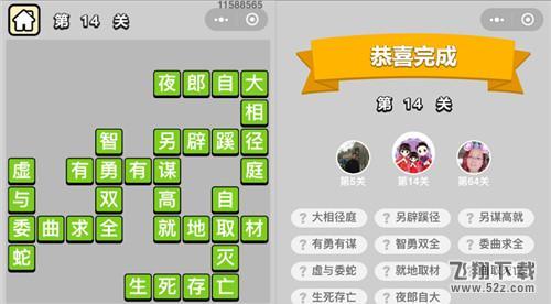 微信《成语小秀才》第14关答案_52z.com