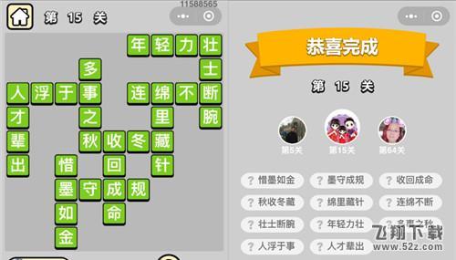 微信《成语小秀才》第15关答案_52z.com