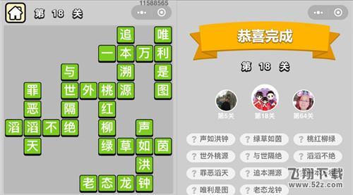 微信《成语小秀才》第18关答案_52z.com