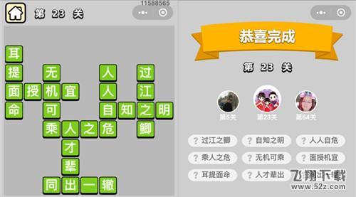 微信《成语小秀才》第23关答案_52z.com