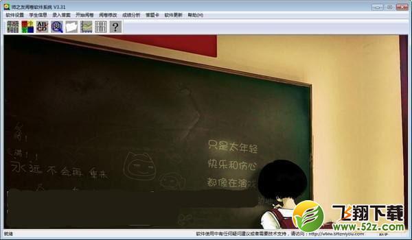 师之友阅卷软件V3.32 官方版_52z.com