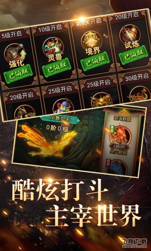 凡人诛仙传(满V版)V1.0.0 满V版_52z.com