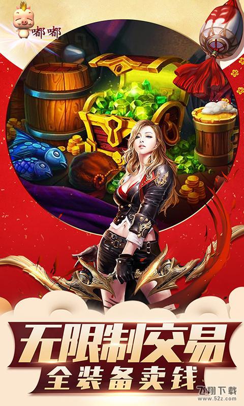 魔狱:幻兽觉醒变态版V1.0 苹果版_52z.com