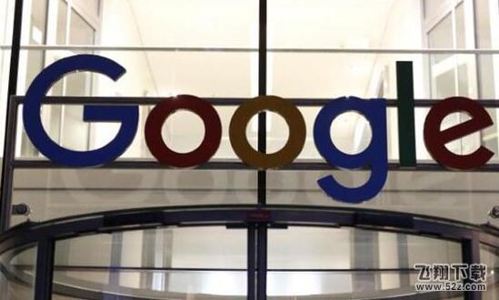 称谷歌14.9亿罚款是怎么回事 称谷歌14.9亿罚款是真的吗_52z.com