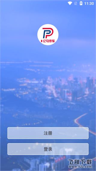 亿马停车V1.0 安卓版_52z.com