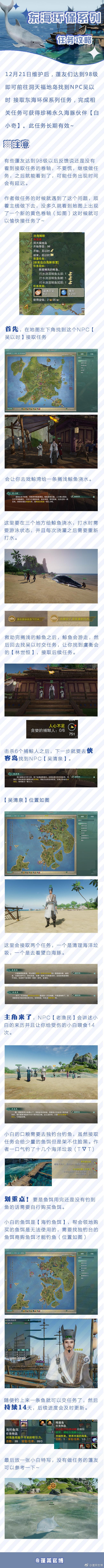 剑网3【东海环保】任务流程攻略_52z.com