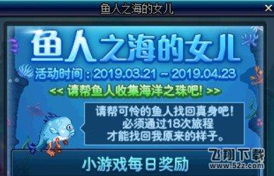 DNF鱼人之海的女儿无限模式解锁条件介绍_52z.com