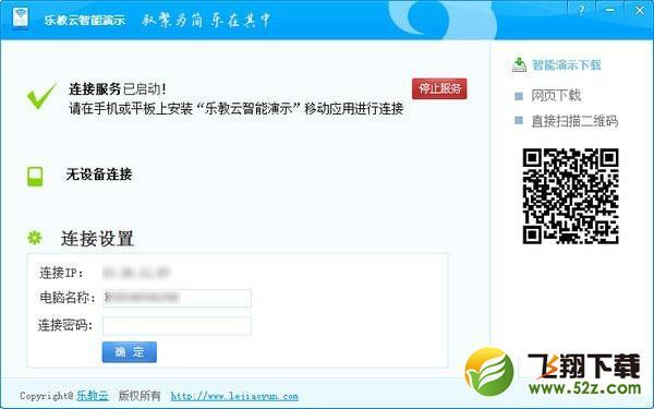 乐教云智能演示V1.0 官方版_52z.com