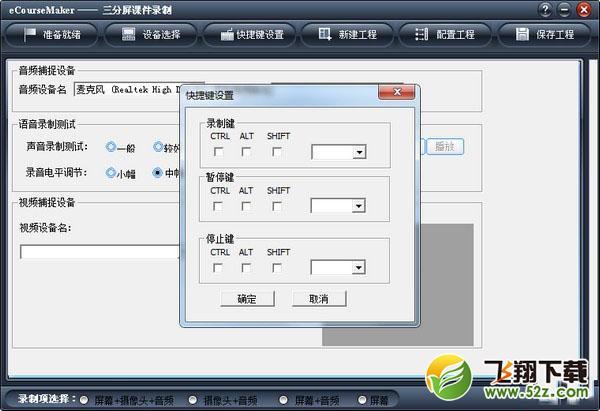 eCourseMaker(三分屏课件制作软件)V2.0 官方版_52z.com