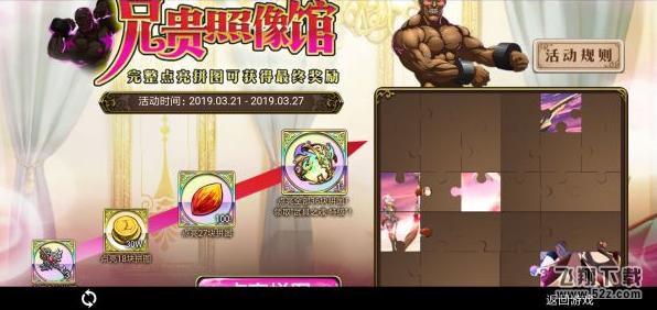 梦幻模拟战手游兄贵照相馆活动及奖励介绍_52z.com
