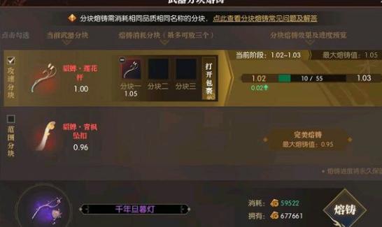 逆水寒分块熔铸玩法攻略_52z.com