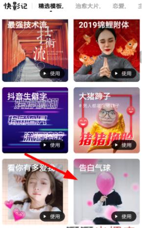 抖音app告白气球特效拍摄方法教程_52z.com