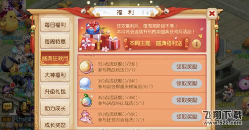 梦幻西游手游盛典狂欢月第四周活动_52z.com