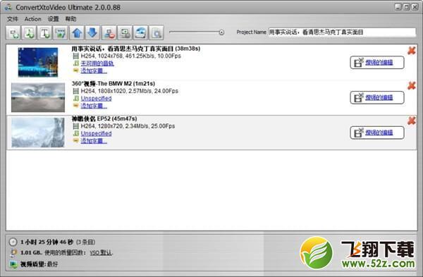 VSO ConvertXtoVideo(视频转换软件)V2.0.0.88 中文版_52z.com