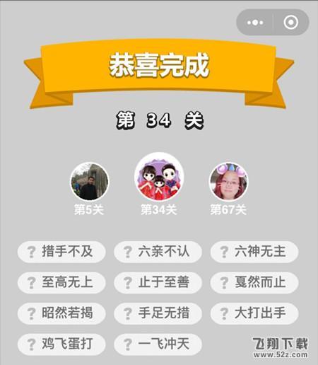 微信《成语小秀才》第34关答案_52z.com
