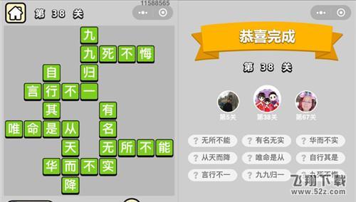 微信《成语小秀才》第38关答案_52z.com