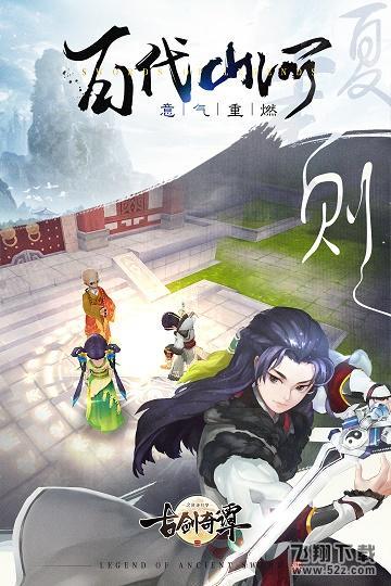 古剑奇谭二之剑逐月华变态版V4.0.0 BT版_52z.com