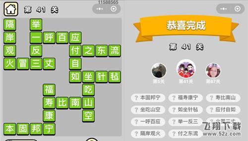 微信《成语小秀才》第41关答案_52z.com