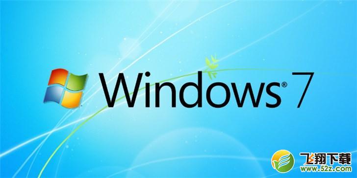Windows72020年停止服务是怎么回事 Windows72020年停止服务是真的吗_52z.com