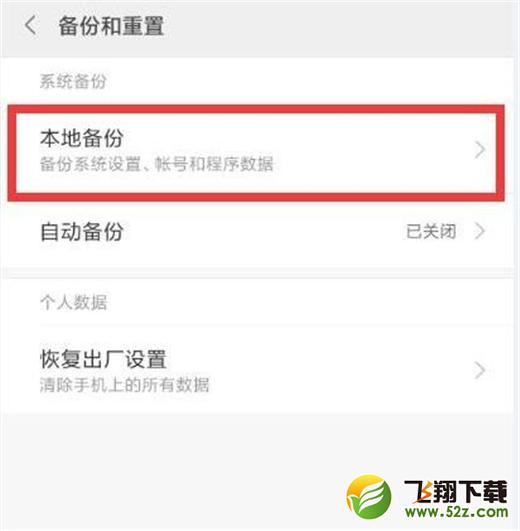 红米note7pro手机备份的数据恢复方法教程_52z.com