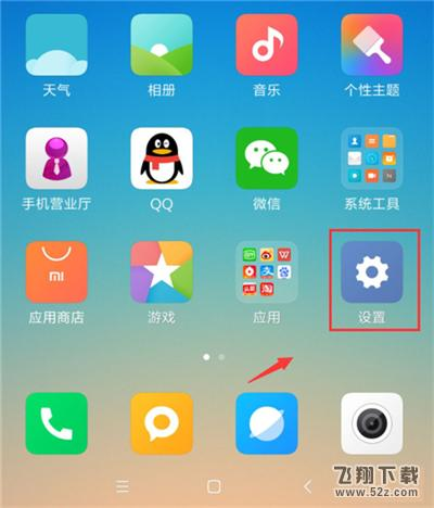 红米7手机恢复备份方法教程_52z.com