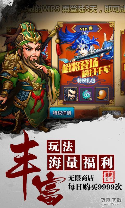 无敌OL海量版V1.0.0 海量版_52z.com