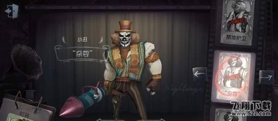 第五人格小丑杂耍皮肤获取攻略_52z.com
