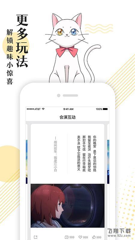会演互动V1.1.7 苹果版_52z.com