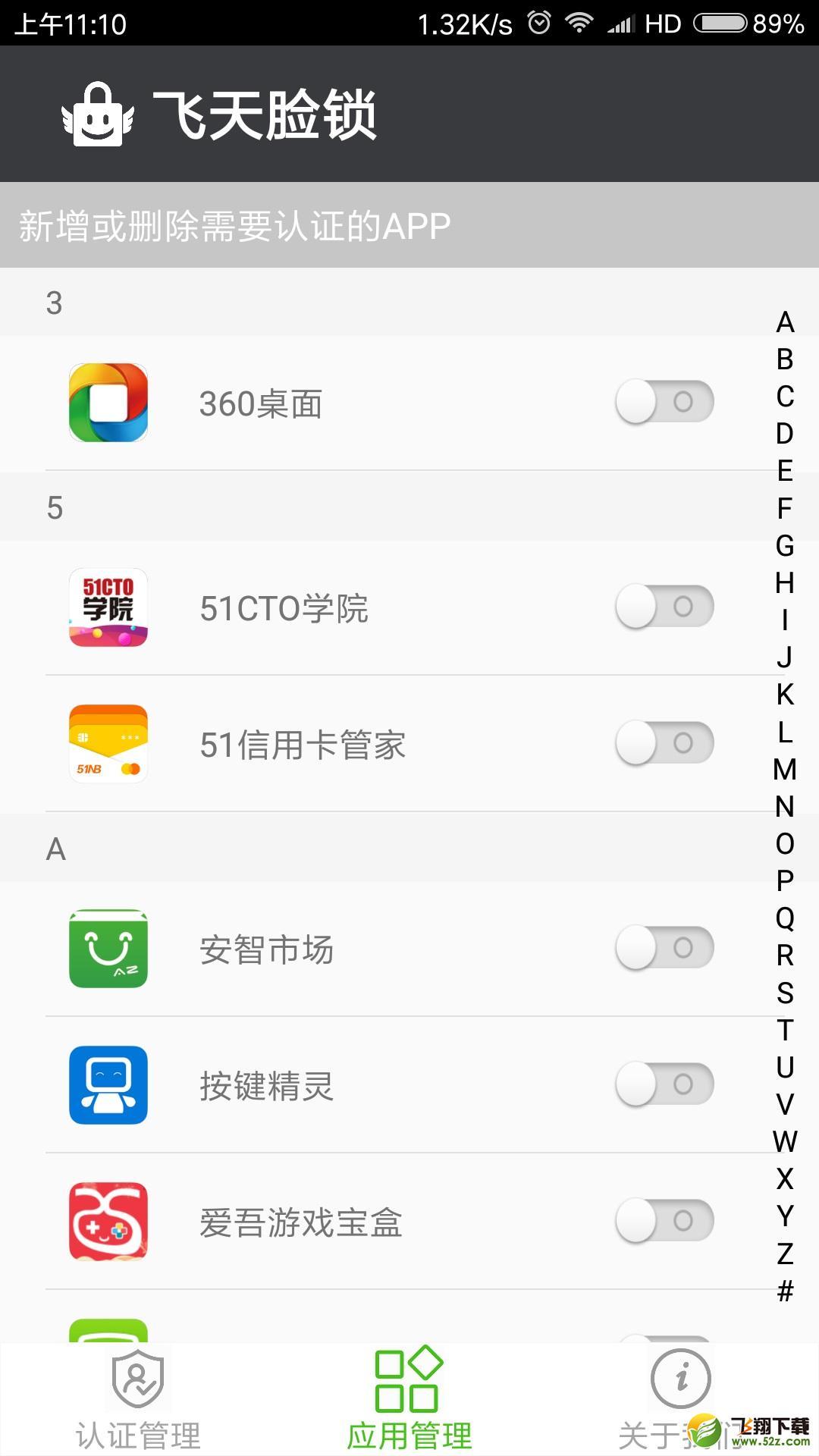 飞天脸锁V1.0 安卓版_52z.com