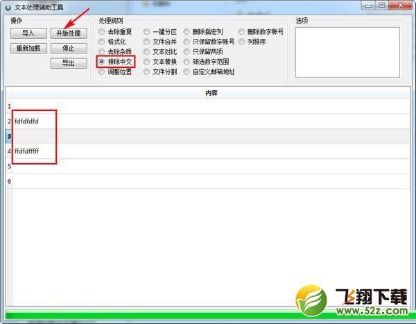 文本处理辅助工具V1.0.0.1 免费版_52z.com