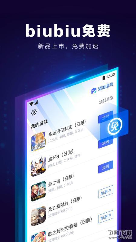 biubiu手游加速器V1.0 苹果版_52z.com