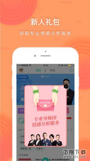 咨我情感V5.1.6 苹果版_52z.com