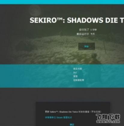 《只狼:影逝二度》更新错误/平台失效解决办法攻略_52z.com