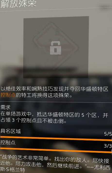 全境封锁2解放殊荣成就完成方法