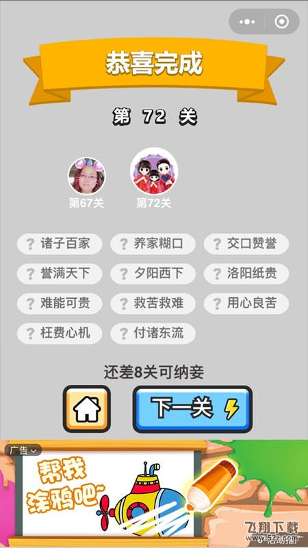 微信《成语小秀才》第72关答案_52z.com