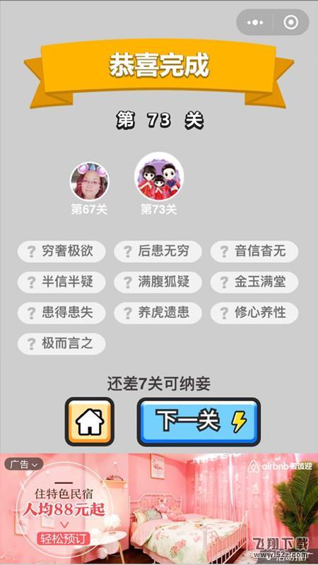 微信《成语小秀才》第73关答案_52z.com