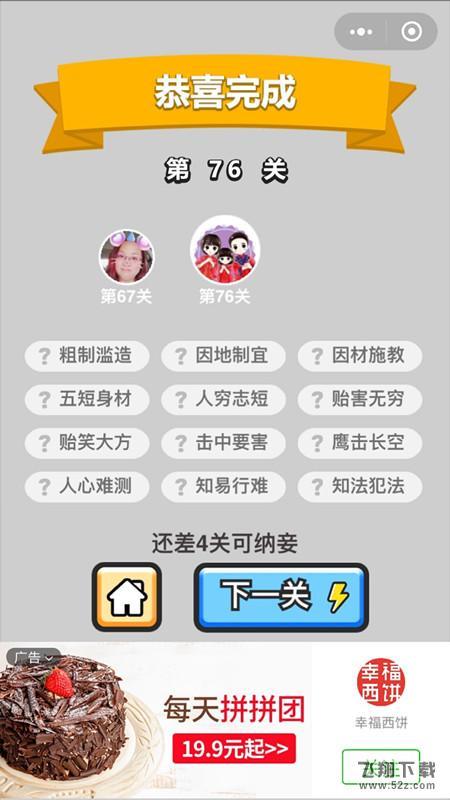 微信《成语小秀才》第76关答案_52z.com
